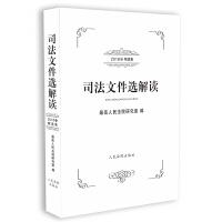 司法文件选解读(2018年精选集)