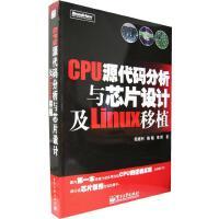 CPU源代码分析与芯片设计及Linux移植倪断利,陈曦,李挥 著 电子工业出版社 【正版图书】