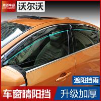 沃尔沃S60L晴雨挡 车窗雨眉电镀亮条避雨档板汽车用品外饰 改装 S60L晴雨挡(4片)