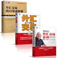 正版 外汇交易书籍3册 外汇交易从入门到精通+外汇交易的10堂必修课+如何在外汇市场获利 布林带 m