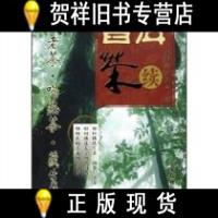 【二手正版9成新现货包邮】普洱茶:续 /邓时海、耿建兴 云南科学技术出版社