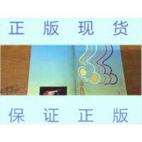 【二手旧书9成新】金鱼饲养仓库025 /许祺源 编著 江苏科学技