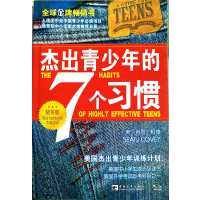 杰出青少年的七个习惯 (新版) 肖恩・柯维 9787500649083 中国青年出版社