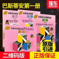 巴斯蒂安钢琴教程1第一套共4册籍DVD教学视频儿童钢琴教材