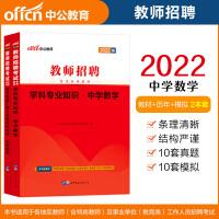 中公教育2020教师招聘考试:中学数学(教材+历年真题全真模拟)2本套