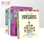 全4册 没有教不好的孩子只有不会教的父母 情商训练书籍正面管教正版儿童家庭教育书籍畅销书如何说孩子才会听儿童心理学教育