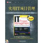 实用IT项目管理:第2版 (美)菲利普斯(Phillips,J.) ,冯博琴等 机械工业出版社 97871111180