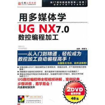 用多媒体学UG NX7.0数控编程加工(2DVD+使用手册)(软件)
