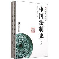 中国法制史(上、下)