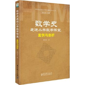 数学史走进小学数学课堂探索丛书:数学史走进小学数学课堂:案例与剖析