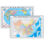 中国地图+世界地图(套装)---(袋装对开大幅面挂图、可折叠平铺、可墙挂,超值二合一)
