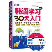 韩语学习零起点30天入门-(含MP3音频+外教视频)( 货号:750013816)