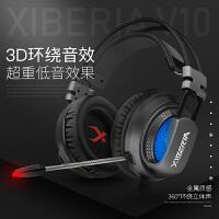 西伯利亚V10电脑游戏耳机头戴式带麦话筒重低音台式电竞耳麦吃鸡7.1声道听音辨位降噪