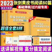张剑黄皮书2022英语一英语二通用 考研英语词汇阅读理解80篇基础训练2022 黄皮书阅读理解80篇提高专项训练模拟题