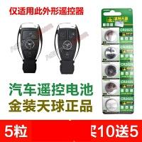 奔驰C级汽车遥控器电池CR2025车钥匙纽扣电子原装