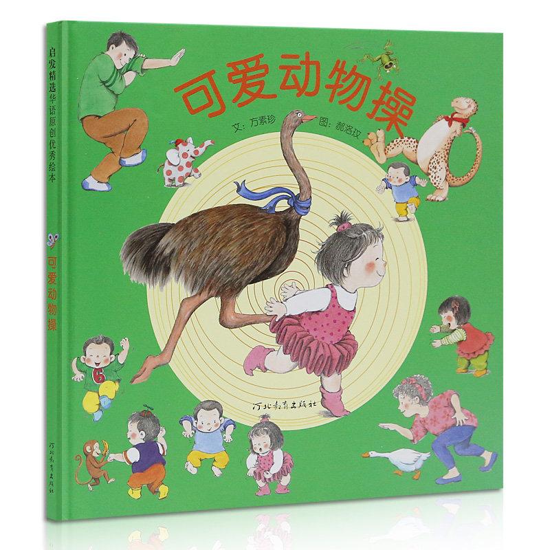 可爱动物操(精) 0-2-3-5-6-7-8岁幼儿宝宝睡前故事 儿童精装图画书籍