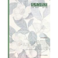 《艺术与科学》卷14 李砚祖 清华大学出版社