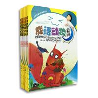 (4册)成语动物公园  学成语逛公园 专属幼儿少儿童的动物世界