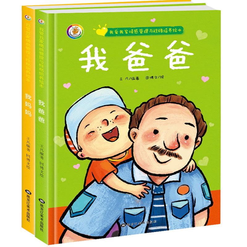 2册精装版我爸爸我妈妈绘本 儿童 3-6周岁幼儿绘本0-3岁情商启蒙我爱我家情感管理与性格培养故事书非注音版幼儿园启发图画书籍
