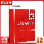 人力资源统计学(第二版)(21世纪高等继续教育精品教材 经济管理类通用系列) 王琪延,张卫红 978730021537