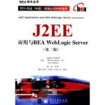 【新书店正版】J2EE应用与BEA WebLogic Server(第2版)[美] 卡尔森(Carlson David