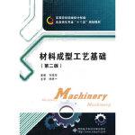 材料成型工艺基础(第二版)刘建华9787560629698西安电子科技大学出版社