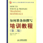如何准备和撰写培训教程(第二版)(英)斯廷森,刘晓亮9787115124760人民邮电出版社
