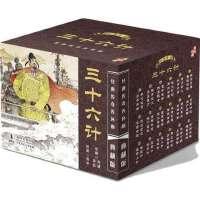 三十六计连环画典藏版全套共18册 小人书 经典传奇连环画典藏版老版新印