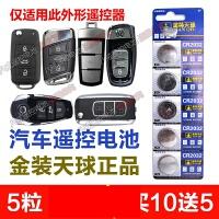 大众Polo桑塔纳朗逸朗行捷达汽车遥控器纽扣电子车钥匙电池CR2032