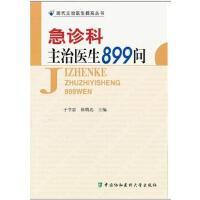 急诊科主治医生899问 于学忠,徐腾达 新华书店书籍图书 医学 临床医学理论