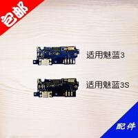 适用于魅族 魅蓝3 3S M3 M3S尾插小板 充电小板USB插口送话器小板 话筒 麦克风 副板 手