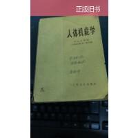 【二手旧书8成新】人体机能学 /山东医学院 人民卫生出版社