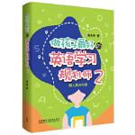 做孩子的英语学习规划师2:懒人解决方案 盖兆泉 9787521311433 外语教学与研究出版社 新华书店 品质保障