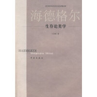 【新书店正版】 海德格尔--生存论美学 王昌树 学林出版社 9787807307129
