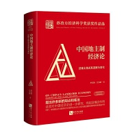中国地主制经济论――封建土地关系发展与变化