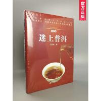 【XSM】迷上普洱(钻石版) 石昆牧 中央编译出版社 9787511734433