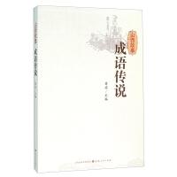 4折特惠 山西故事 成语传说 一套以故事叙记山西历史文化的普及性读物