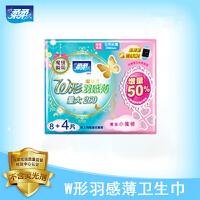 柔柔W形羽感薄卫生巾加长日用丝薄棉柔8+4片
