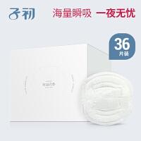 产妇溢奶贴益隔奶垫36片夜用 溢乳垫一次性孕