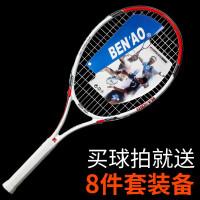 单人网球带线回弹套装训练器弹力绳碳纤维全碳素双人初学者一体拍