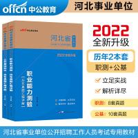 中公教育2019事业单位考试:财务会计专业(教材+历年真题+考前押题)3本套