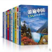 10册 爱旅行 吃货跟上!刷遍中国美食地图 旅游攻略 旅游指南 境外旅游书 中国美食舌尖上的地图 美丽独特的中国800