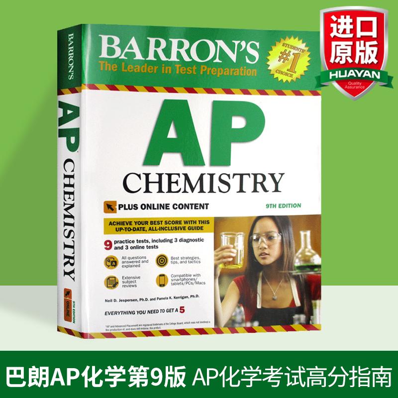 巴朗AP化学第9版 英文原版 Barron's AP Chemistry 附全真试题 线上测试 答案解析 英文版进口英语AP化学考试用书 AP化学考试高分指南 含练习及答案