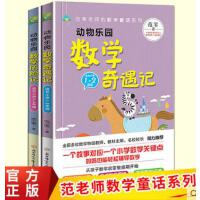 注音版动物乐园数学奇遇记+动物乐园数学历险记全套2册 数学童话系列 1234年级小学生数学趣味童话儿童文学课外阅读书籍