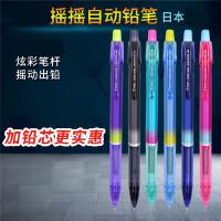 日本PILOT百乐 HFST20R炫彩凌静自动摇摇铅笔 0.5mm活动铅笔