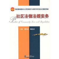 社区法律法规实务 蒋传宓 9787561829103