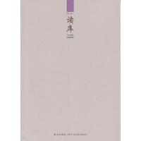 【二手旧书9成新】 读库1102 张立宪