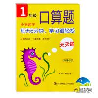 2021版 一年级小学数学口算题天天练 新课标版 东南师范大学出版