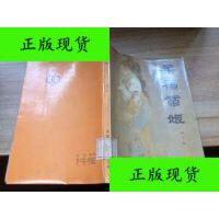 【二手旧书9成新】柔福帝姬 CC AC 1-b /董千里著 中国友谊出版公