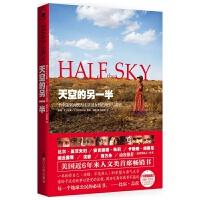【旧书九成新】天空的另一半(闾丘露薇、比尔盖茨夫妇、安吉丽娜・朱莉动容推荐